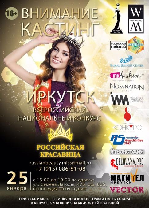 Кастинг Российская Красавица 2016 г. Иркутск