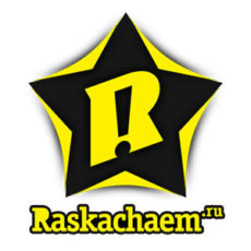 РАСКАЧАЕМ.ру 